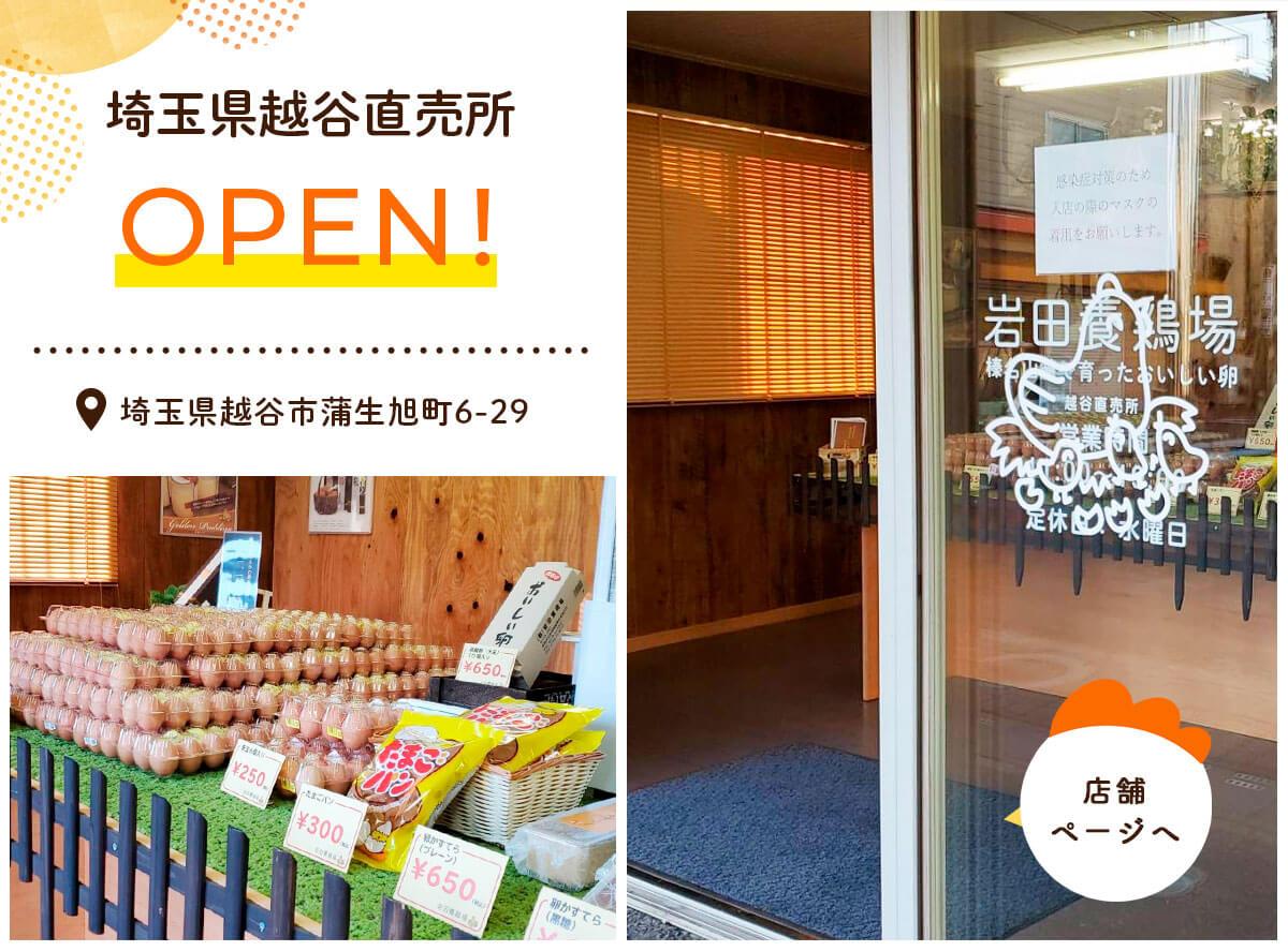 越谷販売所オープン