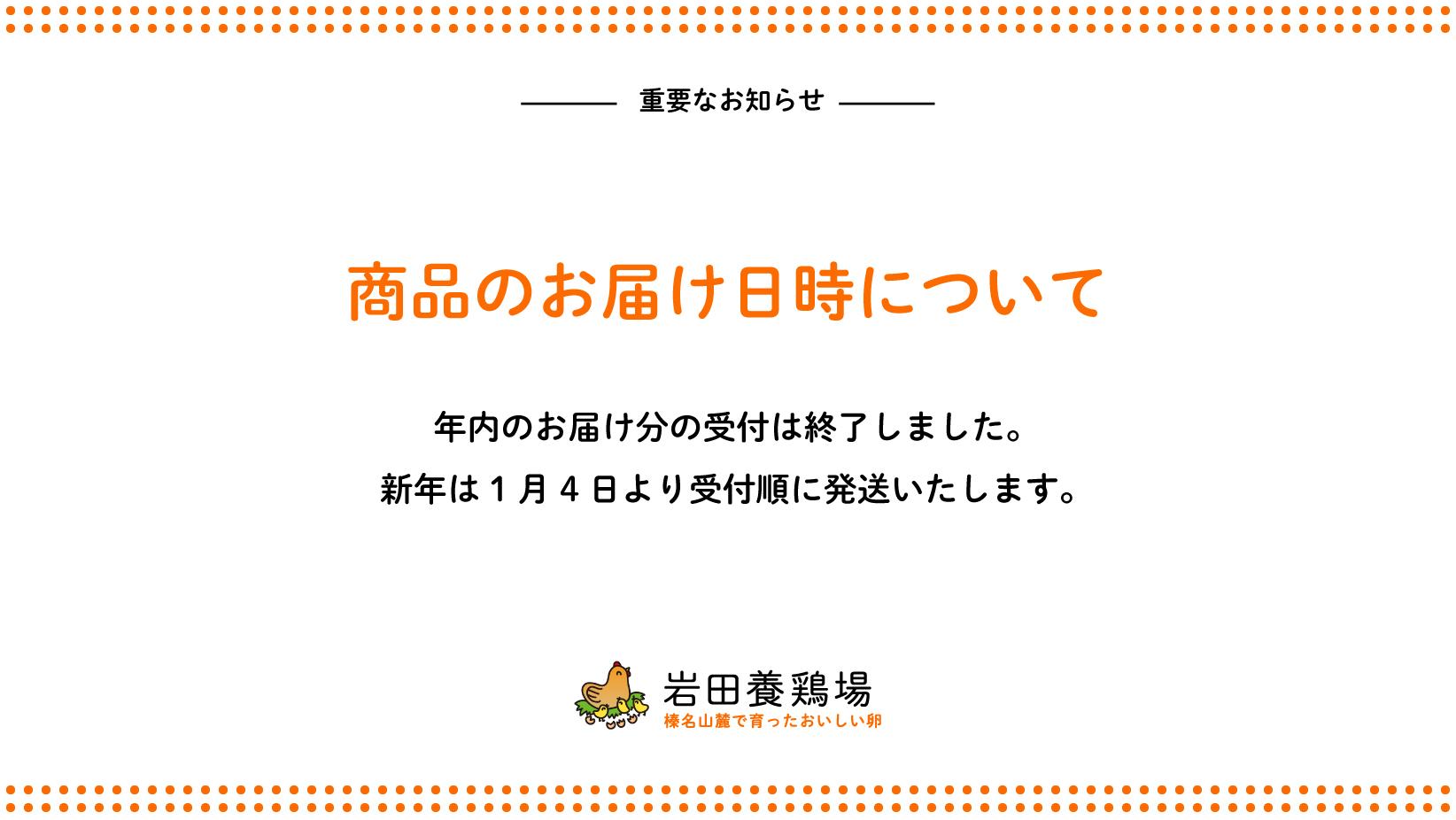 サイトリニューアルお知らせ